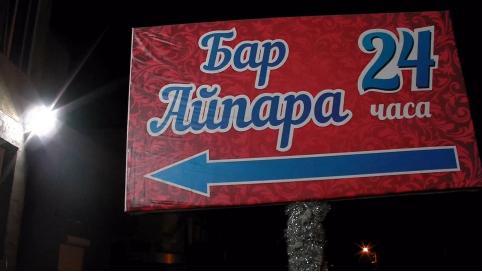Читинский магазин «Айпара» закрыли на два месяца