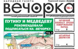 «Вечорка» № 50: почему Путину и Медведеву рекомендовано подписаться на «Вечорку», какой либераст пропил пожертвования народа, депрессия в Алтане и первые результаты расследования Сретенской трагедии