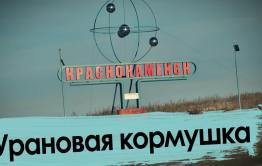 Краснокаменск – урановая кормушка