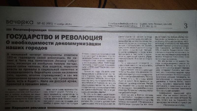 Жительница Шилки хочет отправить сотрудника «Вечорки» на Украину