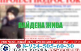 Пропавшая в Чите 14-летняя девочка нашлась