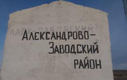 Жители Алек-Завода по примеру красночикойцев возят вскрывать умерших за 130 километров