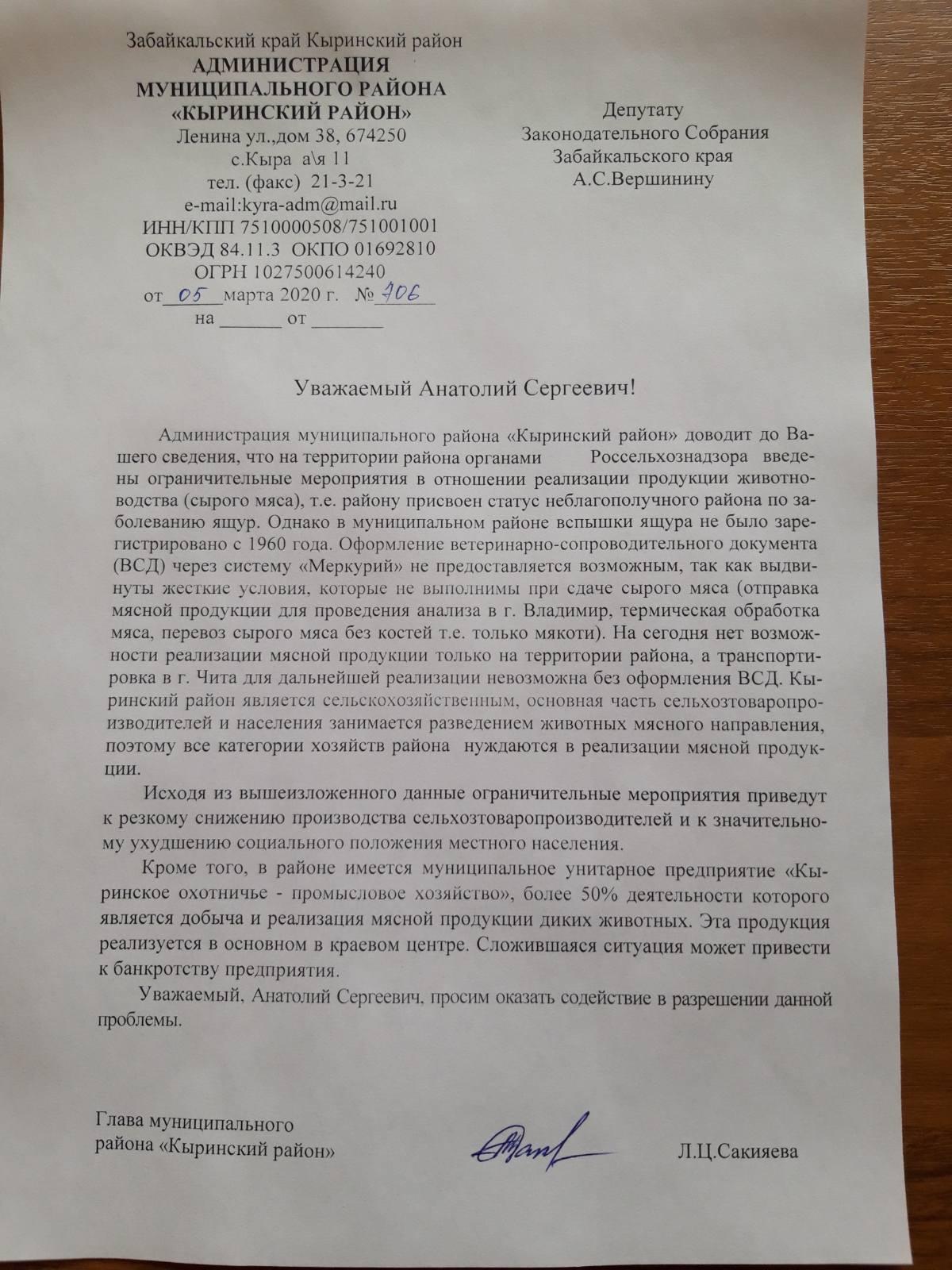 Падеж Забайкалья: Москва запретила 12 приграничным районам реализацию мяса