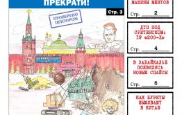 Свежая «Вечорка»: Сапожников хочет, чтобы в Чите стало, как в Москве, АУЕшники против ментов, страшное ДТП под Сретенском