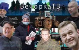 «Вечорка ТВ»: от Северной Кореи до Прибалтики