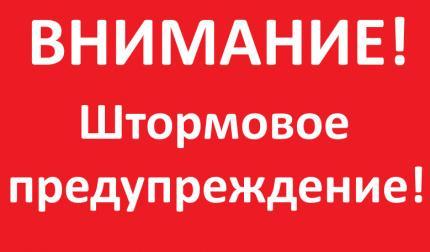 Штормовое предупреждение объявили в Забайкалье на 10 и 11 мая