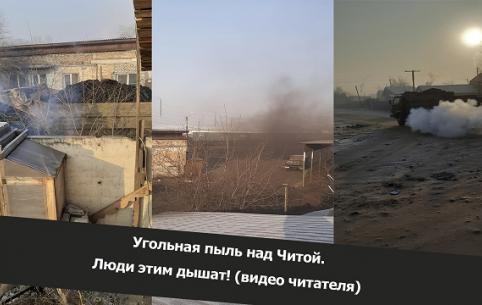 Вечорка ТВ: Угольная пыль над Читой. Люди этим дышат! (видео читателя)