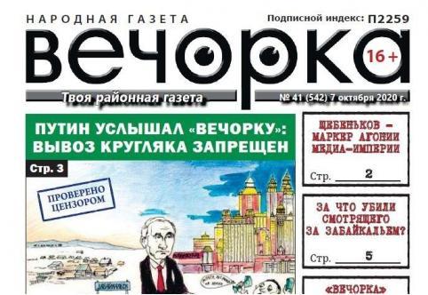 «Вечорка», № 41: Путин услышал «Вечорку» — вывоз кругляка запрещен