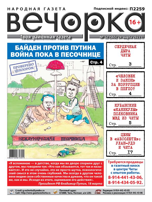 «Вечорка», № 12: Байден против Путина. Международная песочница.