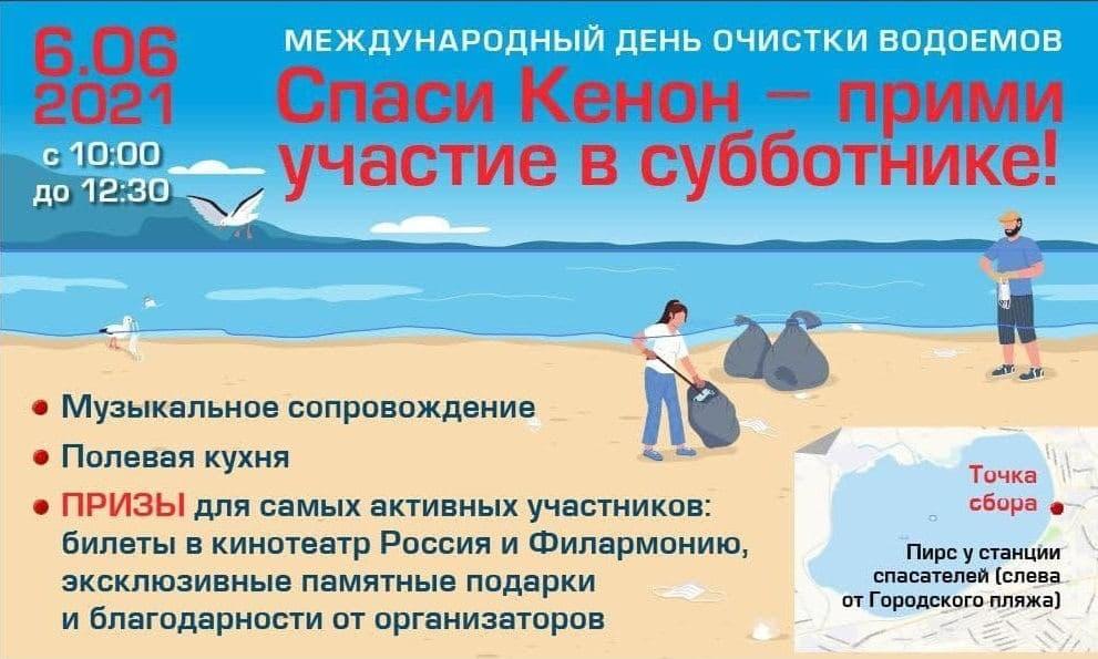 Общественники приглашают добровольцев на очистку городского пляжа на озере Кенон