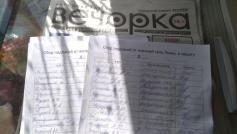 Подписи от жителей села Ломы в защиту подростка, который застрелил своего отца. Село Ломы сретенского района. 05.03.2020