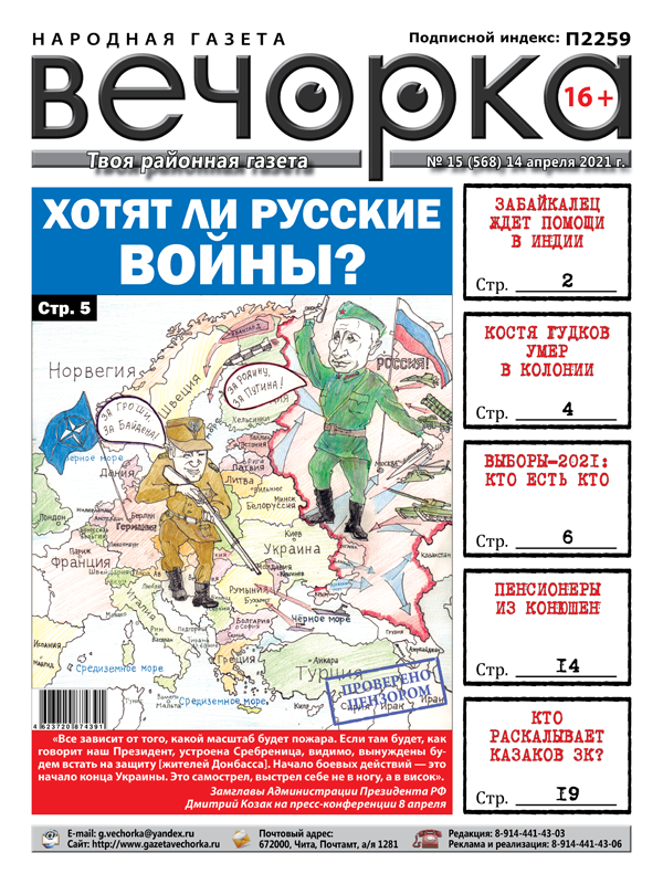 «Вечорка», № 15: Хотят ли русские войны?