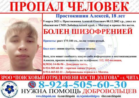 Мужчина ушел из общежития в Могоче и пропал без вести