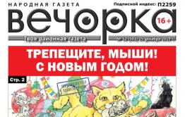 «Вечорка» № 52: Путин не дал слова Забайкалью, скандальный рейтинг мужчин и в какие супермаркеты Читы лучше не ходить
