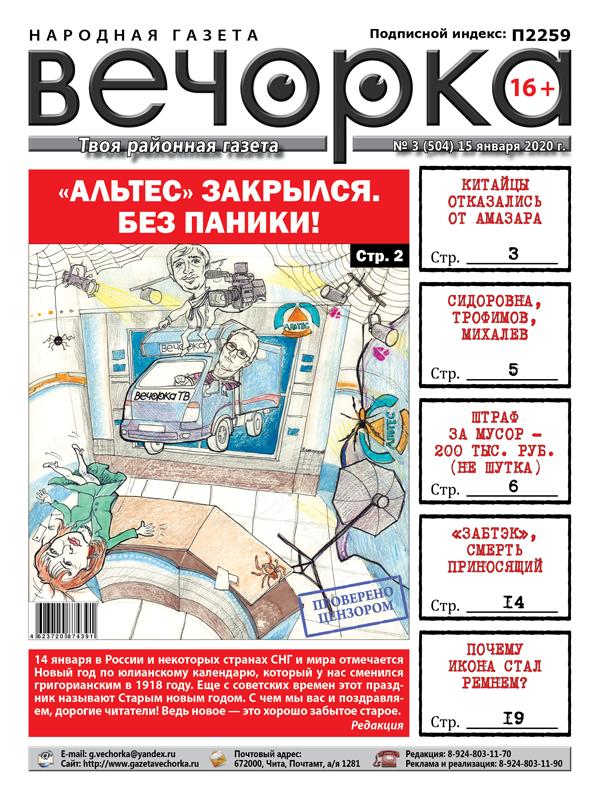 «Вечорка» №3 — «Альтес» пал жертвой «Вечорки ТВ», «Военная тайна» вернулась, а за мусор будут штрафовать на 200 тысяч рублей