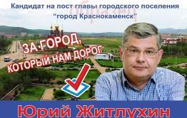 Журналист Юрий Житлухин пойдет на выборы главы Краснокаменска