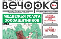 «Вечорка» № 47: встреча с Иконой-старшим, «сфабрикованное» дело о Ключевских и кто убийца в Агинском ДТП