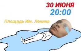 Забайкальские геи намерены выступить против поправок в Конституцию РФ (фото)