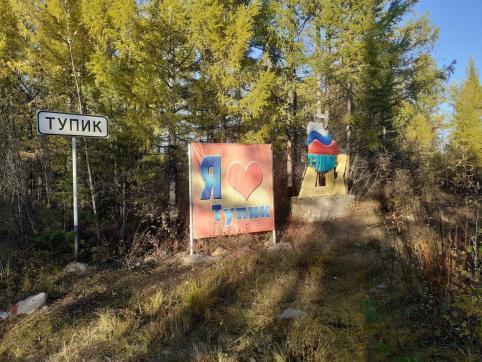 Явка на выборах в Тунгиро-Олекминском районе в 2021-м стала самой низкой за все время постсоветской России
