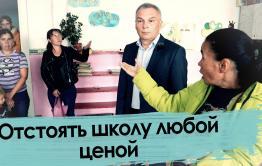 Сохранить школу любой ценой. Кандидат в депутаты ГД Юрий Григорьев откликнулся на беду села Черемхово.