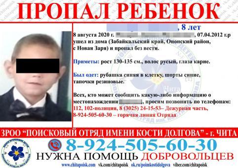 8-летний мальчик потерялся в Ононском районе два дня назад