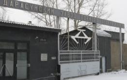 Гендиректор и главбух Дарасунского завода обвиняются в налоговых преступлениях