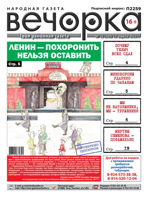 «Вечорка» №16: Терки по Ленину и Телыч, сдавший всех
