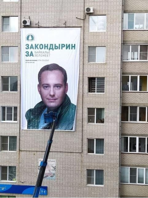 Первый ушел: перспективный кандидат в Госдуму снялся с выборов в Забайкалье
