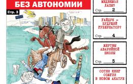PDF-версия «Вечорки» № 18 уже в продаже: Путин, Агинск и… коммунист