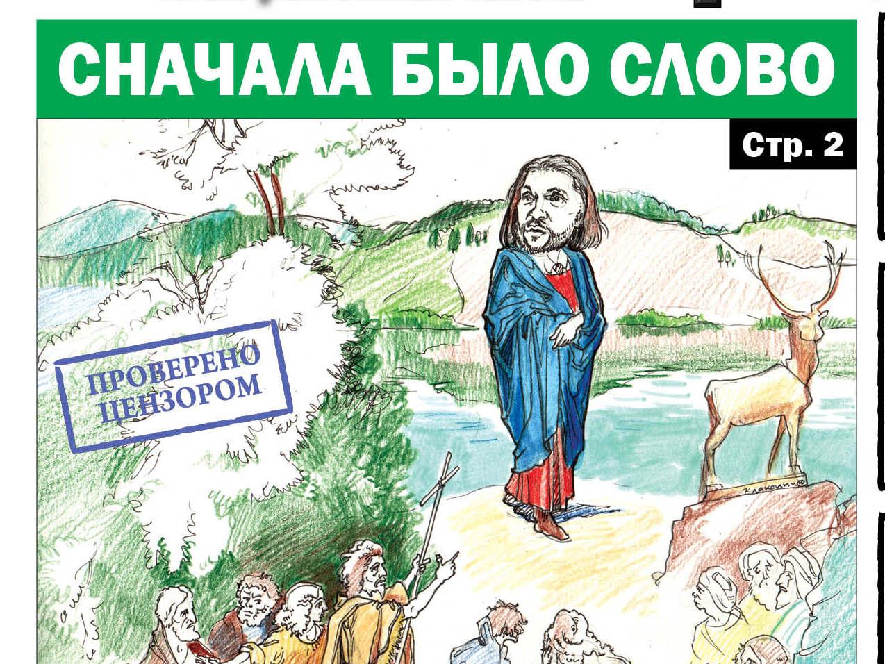 «Вечорка» №38 - Пришествие губернатора, божья помощь и картошка в руках зэчек