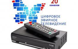 Забайкальскому краю продлили переход на цифровое ТВ до октября
