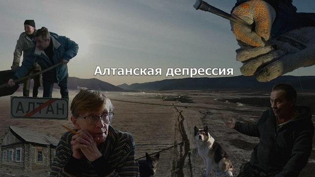 «Вечорка ТВ»: Алтанская депрессия — расследование