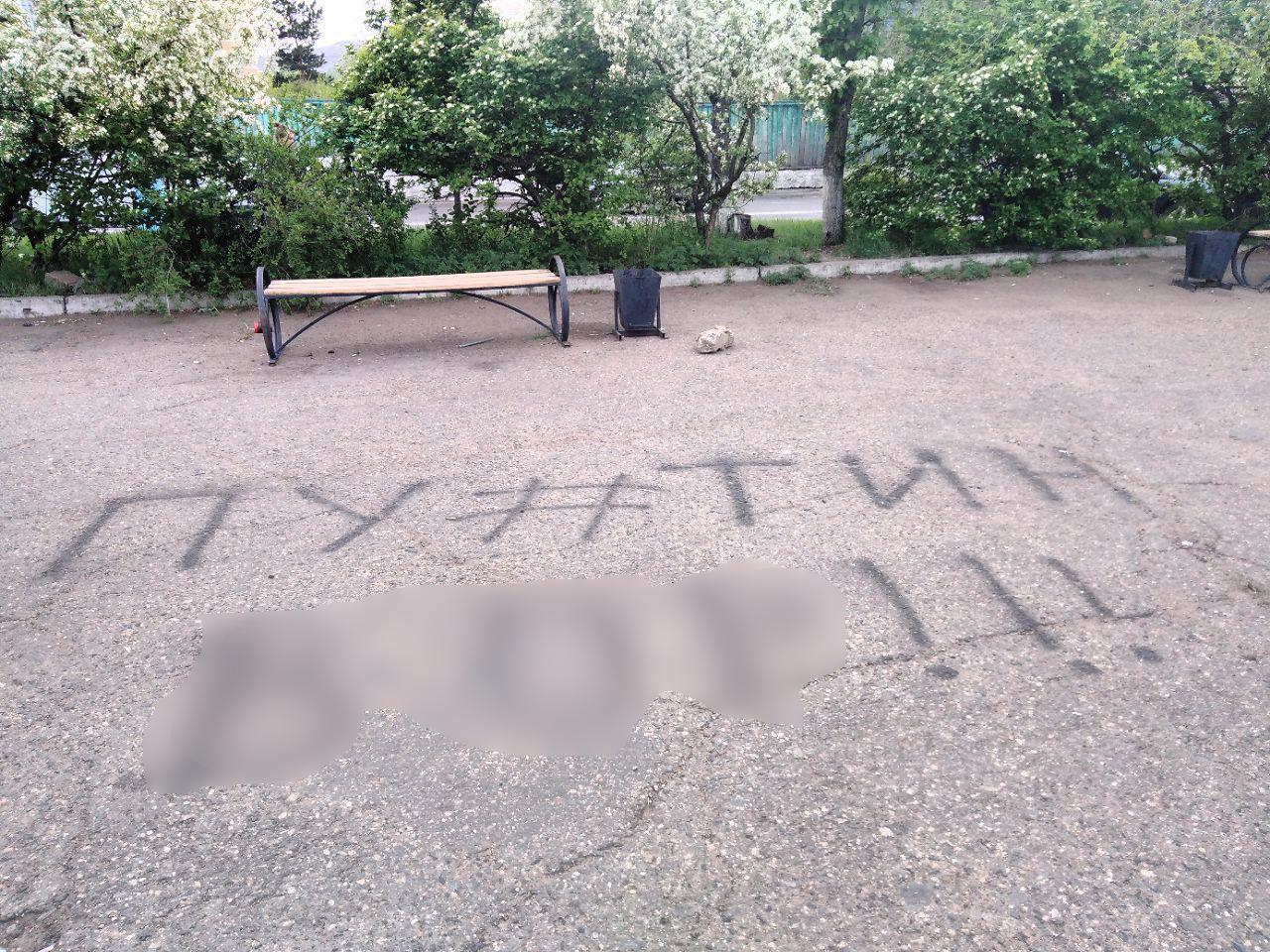 «Абсолютно оскорбительная» надпись в адрес президента России появилась на площади Читы