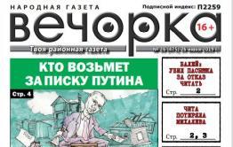 «Вечорка» №26: Путин на линии, Михалев в памяти, Сретенск в конопле
