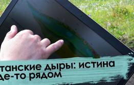 Вечорка ТВ: Утанские дыры: истина где-то рядом