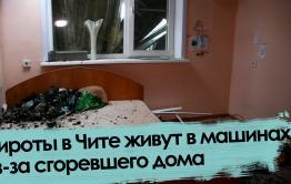 Вечорка ТВ: Сироты в Чите живут в машинах из-за сгоревшего дома