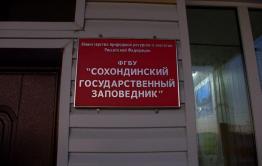 Медведь напал на сотрудника Сохондинского заповедника в Кыринском районе