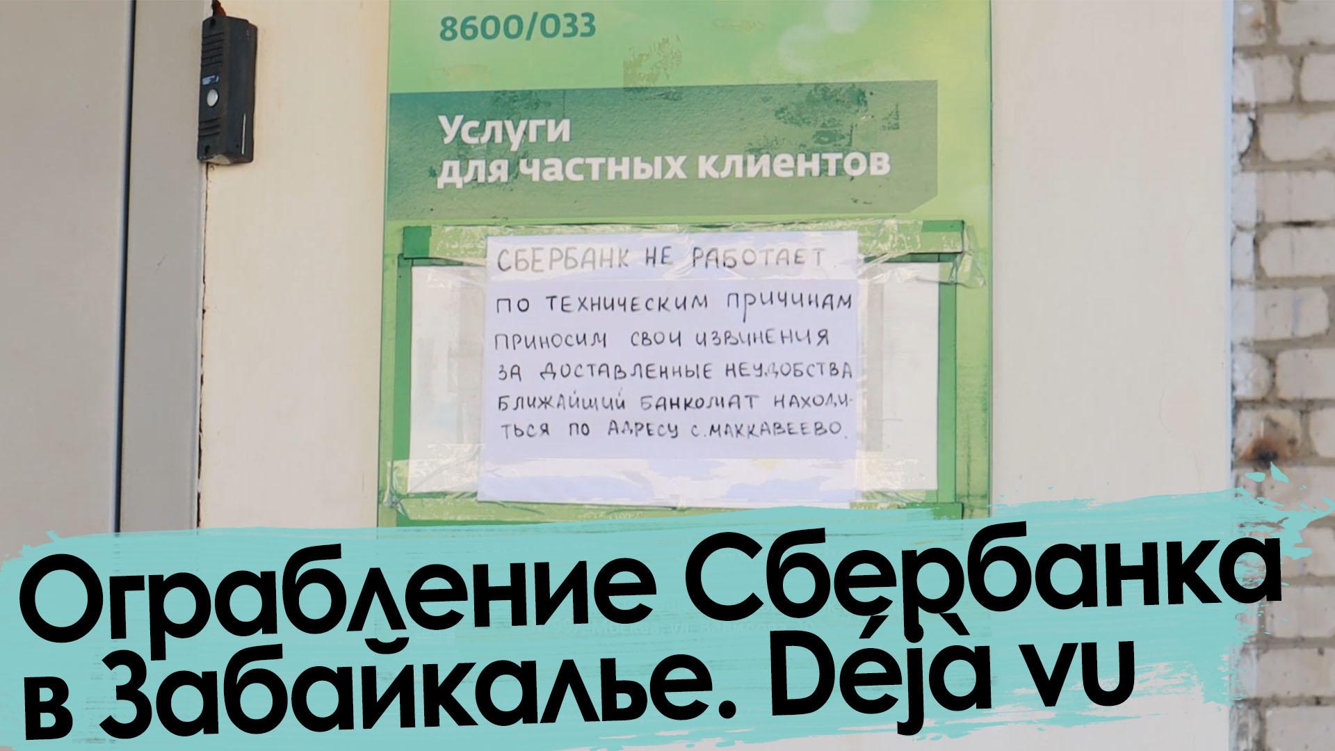 Ограбление Сбербанка в Забайкалье. Как это было