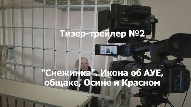 «Вечорка ТВ»: Икона об АУЕ, общаке, Осине и Красном