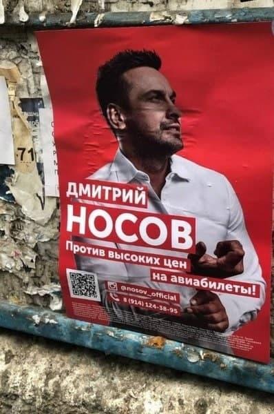 Кандидат в Госдуму Носов может быть снят с выборов — источник
