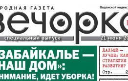 """Спецвыпуск """"Вечорки"""" о команде, ниспосланной Забайкалью Путиным, доступен на сайте"""