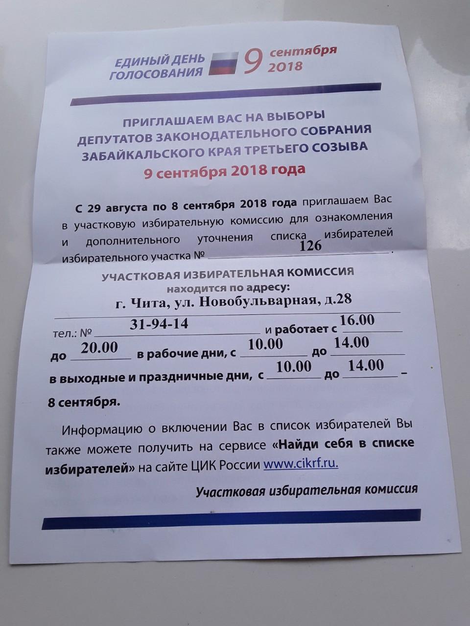 Читинку пригласили на прошлогодние выборы