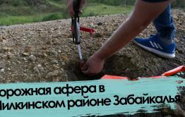 Вечорка ТВ: Дорожная афера в Шилкинском районе Забайкалья