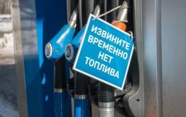 Власти заявили о ликвидации топливного кризиса в Забайкалье