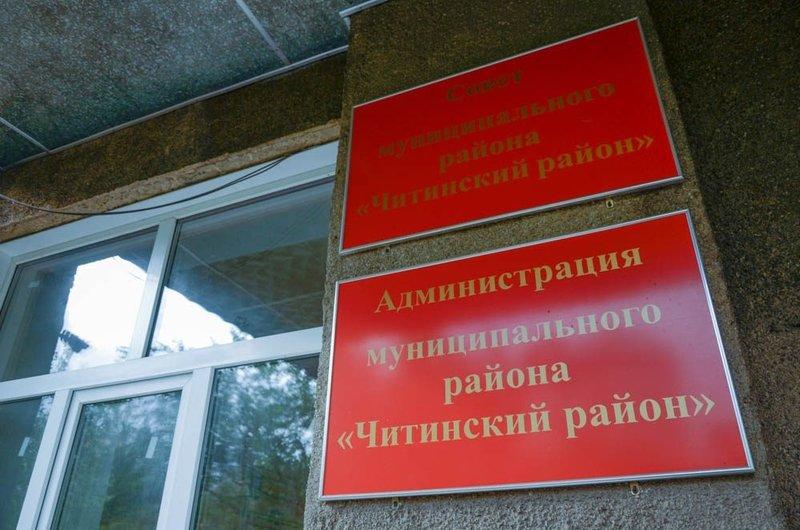 Глава Читинского района ушел в отпуск