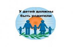 В Агинском районе четверо детей ищут новых родителей