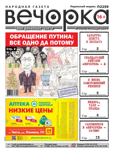 «Вечорка» №2: Одно да потому в обращении Путина, скандальный рейтинг (Ж) и вся правда о Ведере и Тахи