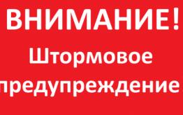 МЧС объявило штормовое предупреждение на выходные в Забайкалье