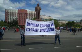 В Чите на митинг ко Дню России вышли с лозунгом «Вернем город и страну людям»