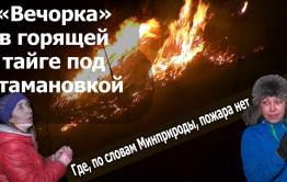 Вечорка ТВ: «Вечорка» в горящей тайге под Атамановкой